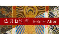 お洗濯before after